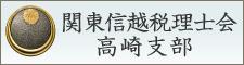 関東信越税理士会群馬県高崎支部
