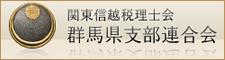 関東信越税理士会群馬県支部連合会